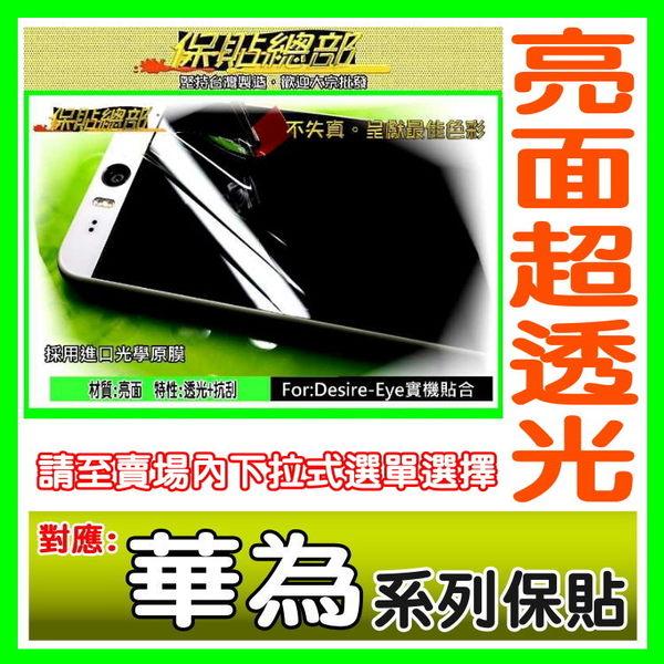 保貼總部~保護貼For:華為-P7 P8 榮耀3C P8-lite 4X Nexus6-6P G7PLUS MATE8 GR P9 MATE9 GR5-2017
