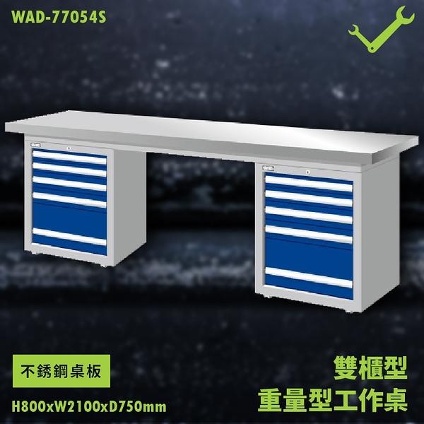 【天鋼】WAD-77054S《不銹鋼桌板》雙櫃型 重量型工作桌 工作檯 桌子 工廠 車廠 保養廠