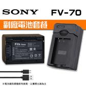 【FV70電池套餐】SONY 副廠鋰電+充電器 1鋰1充 NP-FV70 FV-70 USB EXM (PN-016)