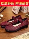 媽媽鞋 老北京布鞋女夏季網鞋奶奶鞋中老年人涼鞋防滑軟底舒適媽媽鞋夏款