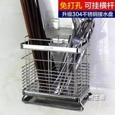 筷籠筷架不銹鋼筷子筒 廚房家用瀝水筷子籠筷子勺盒壁掛收納吸盤置物架 快速出貨