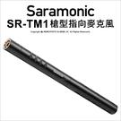 Saramonic 楓笛 SR-TM1 槍型指向麥克風 心型指向式XLR 相機 收音 公司貨【可刷卡】薪創數位