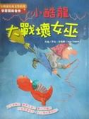 【書寶二手書T3/兒童文學_YHH】小酷龍大戰壞女巫_尹古.辛格納
