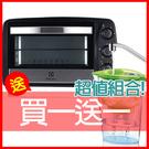 【伊萊克斯Electrolux】15L專業級電烤箱 EOT3818K(EOT3805K新款) + 萊卡LAICA 濾水壺 (瘋搶組合)