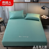 南極人床笠單件純棉床墊保護套席夢思可全包繡花床罩防塵全棉床套名購居家