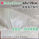 【嘉新名床】Baby-Care蘋果綠防水...