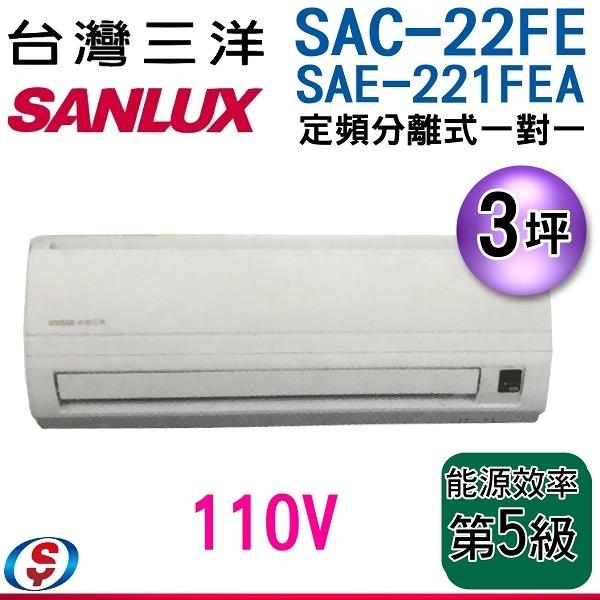 【信源】110V 3坪【SUNLUX台灣三洋定頻分離式一對一】SAE-221FEA+SAC-221FE 含標準安裝