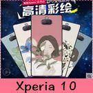 【萌萌噠】SONY Xperia10 plus (6.5吋) 文藝小清新女款 少女插畫系列 純彩彩繪 全包軟殼 手機殼