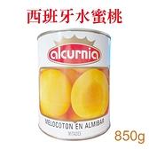西班牙 Alcurnia 水蜜桃 罐頭 850g 水果罐頭 現貨