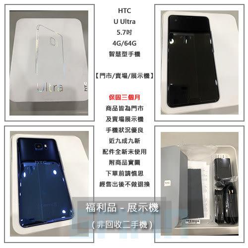 無刮痕【拆封福利品】宏達電 HTC U Ultra 5.7吋 4G/64GB 1600萬畫素 指紋 雙卡 智慧型手機~送玻保+清水