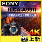 《台南-上新》SONY A99M2 ★ 贈保護貼+清潔組  4K 非 A99  ★ 公司貨