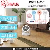 加贈手持風扇+香皂 IRIS PCF-HM23 擺動式定時循環扇 電風扇 電扇 靜音 節能 群光公司貨 保固一年