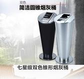 酒店不銹鋼錐形垃圾桶 大堂創意時尚立式煙灰桶 圓形無蓋帶煙灰缸QM 向日葵