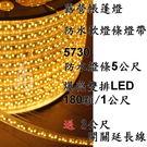 5730 防水燈條5M(5公尺)爆亮雙排LED露營帳蓬燈180顆/1M 防水軟燈條燈帶 送3公尺可調光開關延長線