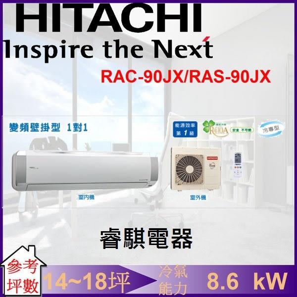 好禮四選一【睿騏電器】日立 HITACHI 14~18坪 一對一變頻單冷壁掛式冷氣 RAC-90JX/RAS-90JX 安裝費另計