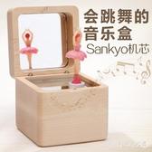 木質旋轉芭蕾女孩跳舞音樂盒八音盒創意生日禮物女生七夕情人節物流 JY17798【Pink中大尺碼】