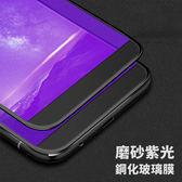 VIVO X21 V9 Y85 通用 玻璃貼 鋼化膜 3D全覆蓋 紫光 磨砂 霧面 軟邊 螢幕保護貼 保護膜