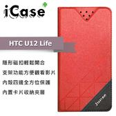 iCase+ HTC U12 Life 隱形磁扣側翻皮套(紅)