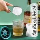 台灣現貨 威士忌冰球模具 威士忌冰塊 大冰塊 矽膠製冰模 製冰盒 製冰模具