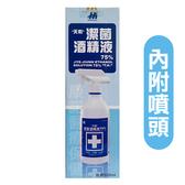 【天乾】75%潔菌酒精液 酒精 含噴頭 單瓶 乙類成藥 500ml/瓶