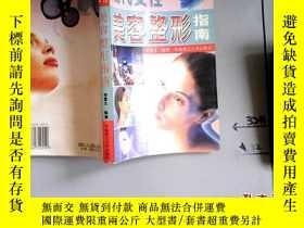 二手書博民逛書店現代女性罕見美容整形指南167972 李慧文 華南理工大學 出版