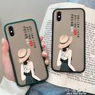 苹果x手机壳透明磨砂硅胶全包边iphonexs个性创意保护套xsmax超薄防摔硬壳 新佰數位屋