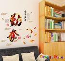 壁貼【橘果設計】勤奮 DIY組合壁貼 牆...