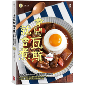 會開瓦斯就會煮:從家常小館到熱炒店,從酒蒸蛤蠣到三杯雞,IG人氣主廚超簡單料理