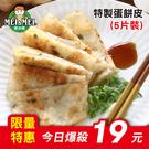 【今日爆殺】特製蛋餅皮(5片裝)-限時限量超低促銷~6/29上午開賣