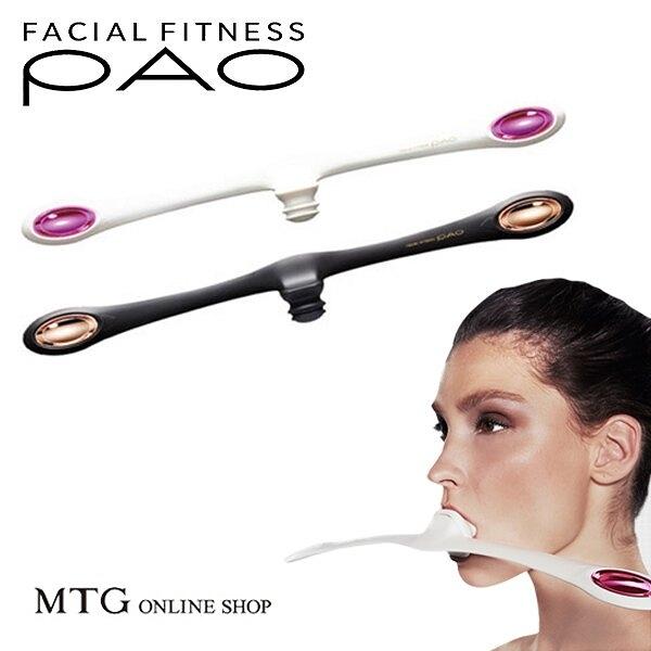 日本【MTG】PAO 面部肌肉訓練器 Facial Fitness