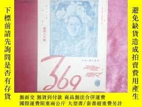 二手書博民逛書店罕見369畫報(第486期)Y11391 出版1944