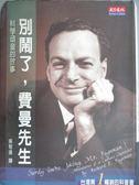 【書寶二手書T1/科學_GDD】別鬧了費曼先生-科學頑童的故事_理查.費曼