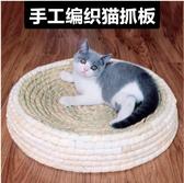 大號碗形貓抓板大貓窩編織耐磨貓玩具用品藤窩柳編貓碗磨爪貓抓盒
