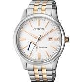 【滿額禮電影票】CITIZEN 星辰 光動能電量等級顯示腕錶-白x雙色版/41mm AW7004-57A