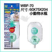 *WANG*日本Marukan兔用扁平式水瓶WBF-70