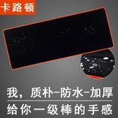 滑鼠墊 大號鼠標墊防水5mm加厚鎖邊 全黑純色辦公桌墊鍵盤墊游戲鼠標墊【新店開業八五折】