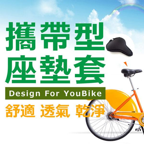 臺灣製造 攜帶型 YouBike 座墊套 / 椅墊套 單車椅套 減壓套 腳踏車坐墊 自行車 騎行裝備
