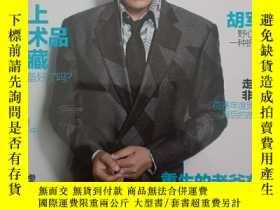二手書博民逛書店名匯FAMOUS雜誌罕見2014年第04期胡軍Y277883