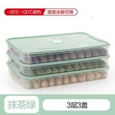 餃子盒凍餃子家用冰箱保鮮收納盒水餃多層速凍餛飩盒大號 年底清倉8折