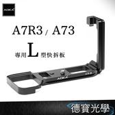 【AOKA】 A7R3/A73 L型機身專用快拆板 Sony A7R3/A73 防滑專用 L 板 總代理公司貨