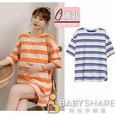 BabyShare時尚孕婦裝【KR509】台灣出貨 加大橫條哺乳衣-長版 短袖 孕婦裝 加大尺碼 哺乳T恤裙