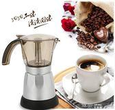 電熱爐咖啡器具辦公用咖啡壺意式咖啡機便捷式鋁制電動摩卡壺 YXS道禾生活館