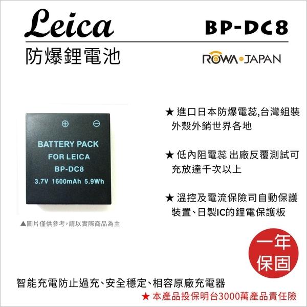 ROWA 樂華 FOR LEICA BP-DC8 BPDC8 電池 保固一年 X1 X2 Typ113 Typ102 XU XE M9