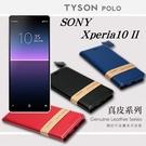 【愛瘋潮】索尼 SONY Xperia 10 II代 簡約牛皮書本式皮套 POLO 真皮系列 手機殼 可插卡 可站立