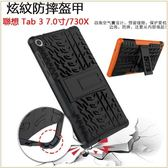 輪胎紋 聯想 Lenovo TAB3 7.0 TB3-730M 730F 730X 平板保護套 隱形支架 防摔 防震 全包邊 軟殼