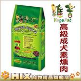 ◆MIX米克斯◆維吉機能素食狗飼料【高級成犬-素燻肉 1.8公斤】