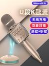 新科D35麥克風全民K歌神器唱歌全能無線藍芽電視家用音響話筒一體 陽光好物