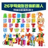 數字變形玩具0-9字母變形合體金剛戰隊兒童機器人男孩益智全套裝 露露日記