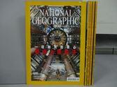 【書寶二手書T4/雜誌期刊_XFJ】國家地理雜誌_87~94期間_共5本合售_獵尋上帝粒子等