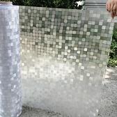 馬賽克玻璃貼紙裝飾推拉門靜電免膠玻璃貼膜客廳陽台半透格子窗貼 陽光好物